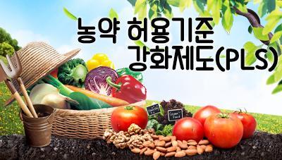 농약 허용기준 강화제도(PLS) 시행에 따른 궁금증과 걱정을 해소해 줄 질의응답
