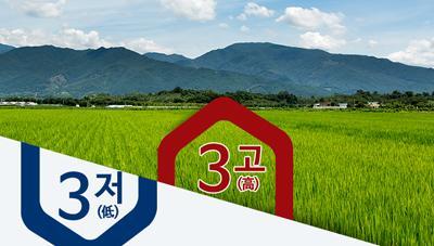3저3고 실천운동 쌀 적정생산 우리 모두 함께해요