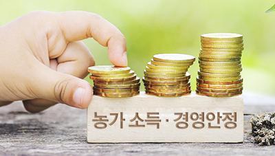 농가 소득·경영안정 위한 농업정책보험 알아보기