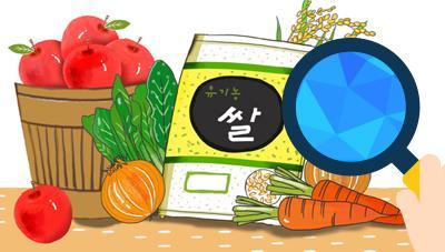 소비자와의 약속 - 농산물 안전성 검사