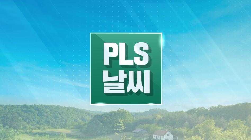 PLS교육 홍보 (30초영상)