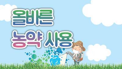 올바른 농약 사용 캠페인