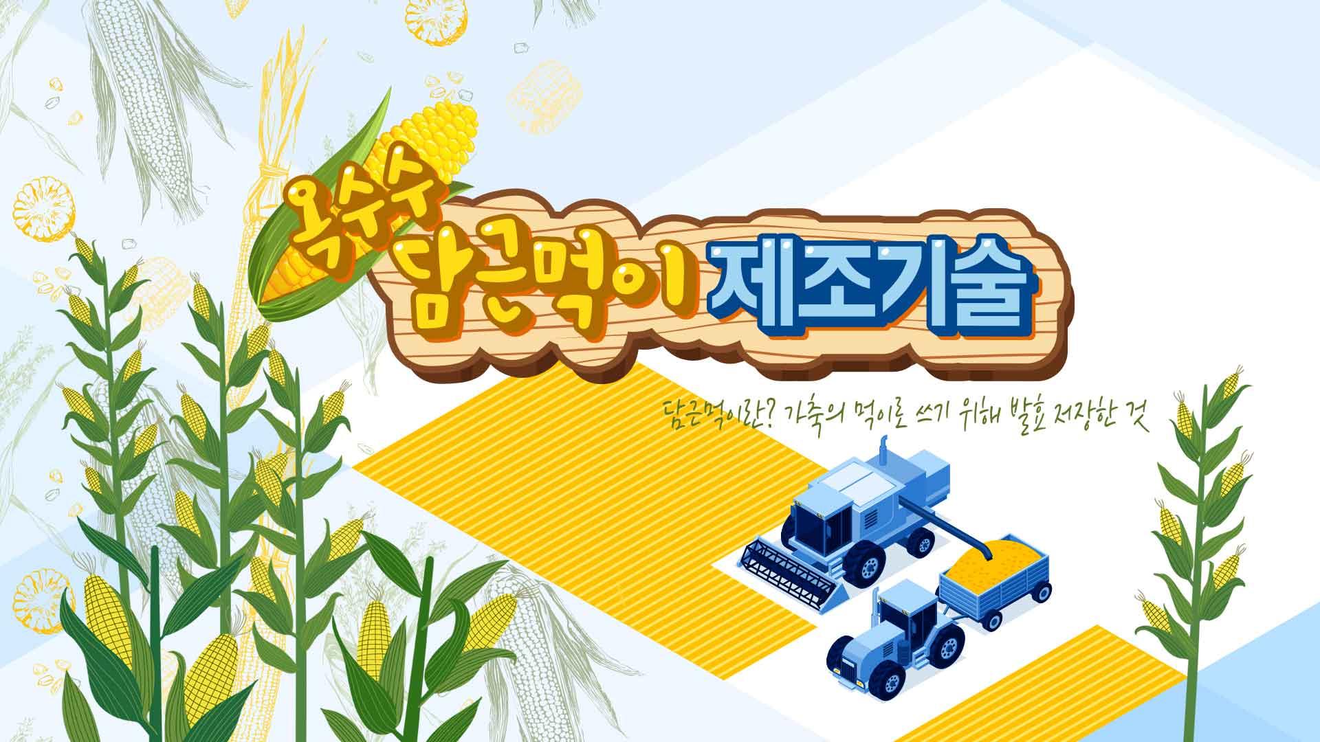 옥수수 담근먹이 제조기술