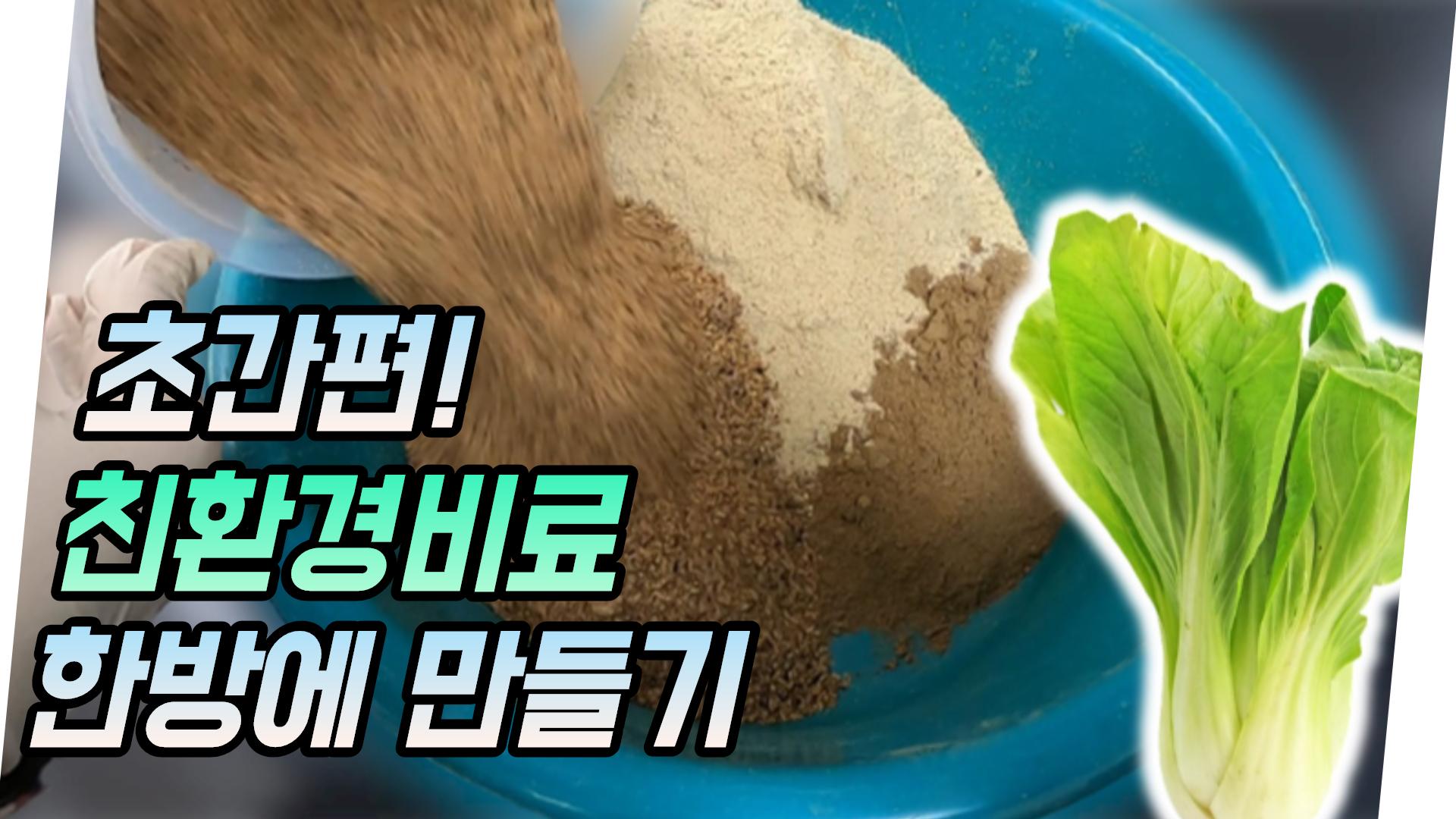 (with 귀농의신) 초간편 친환경비료 한방에 만들기