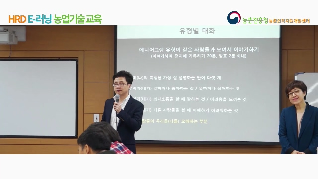 HRD 사이버 농업기술교육 활용
