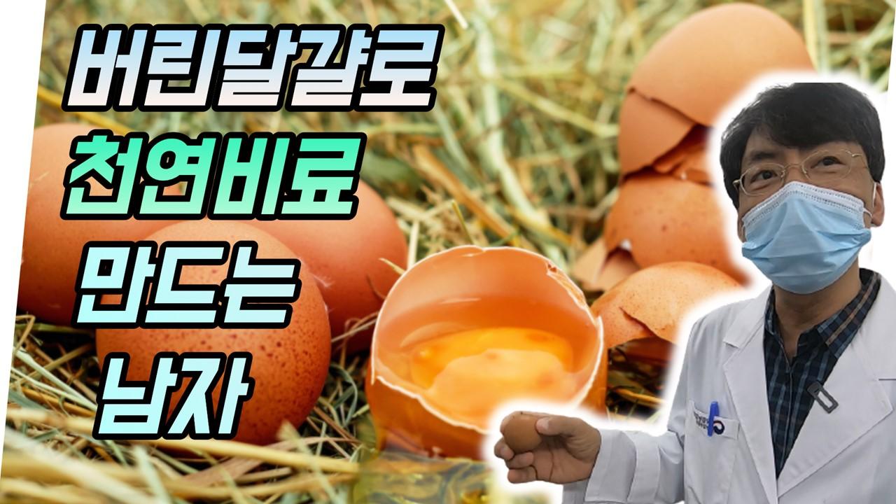 (with 귀농의 신) 버린달걀로 천연비료 만드는 남자