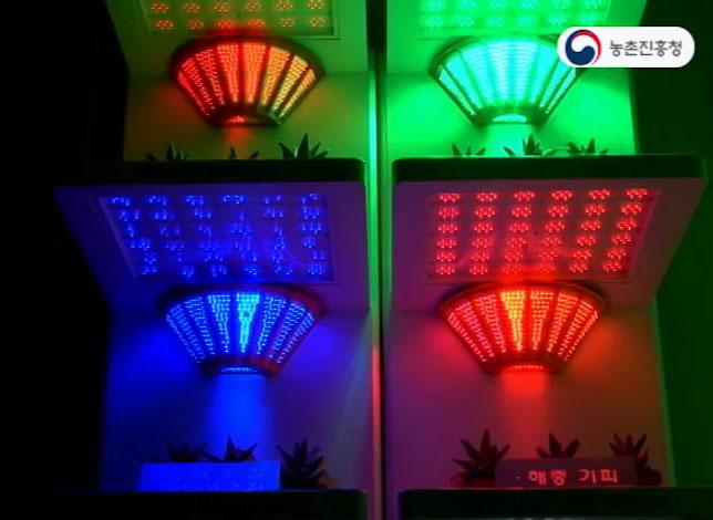 LED의 농업적 이용기술