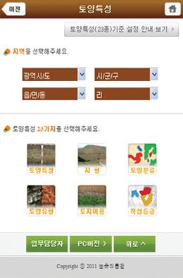 모바일용 사이트 토양특성