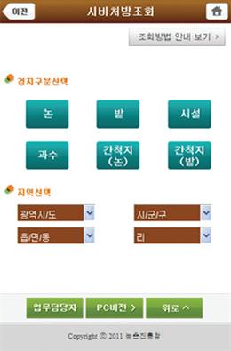 모바일용 사이트 비료사용처방서 조회