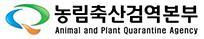 농림축산검역본부