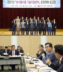2017년 「농식품수출 기술지원본부」 운영계획 보고회