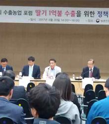 「제1회 수출농업포럼」 개최