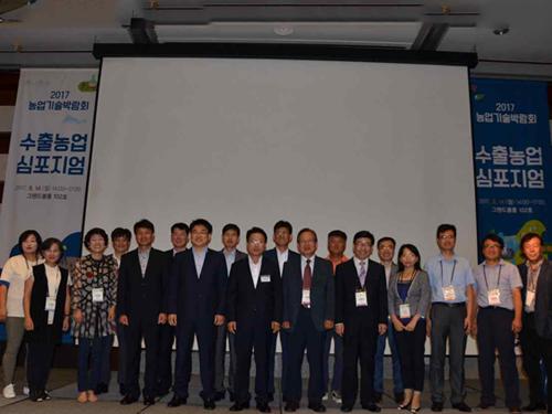 농업기술박람회 연계『중국 수출농업 심포지엄』개최