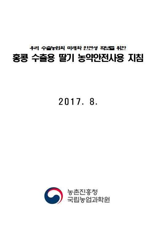 국가별『수출용 배·딸기 농약안전사용지침』개정․현장 보급