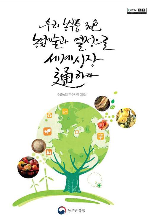 「농업기술과 열정으로 세계시장 통하다」책자 발간