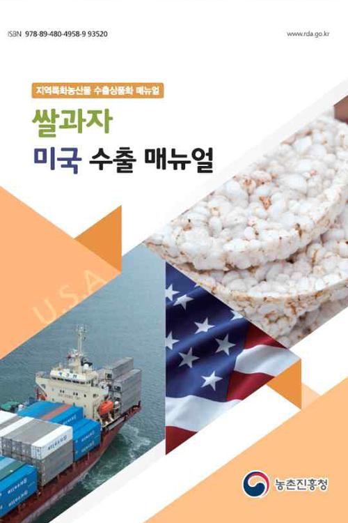 지역특화품목 수출 상품화 매뉴얼 책자 발간․보급