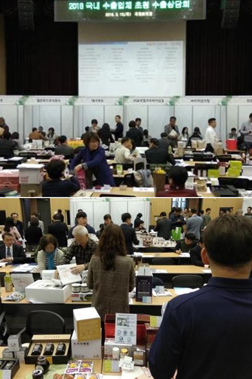'지역특화 가공 농식품' 수출상담회 개최