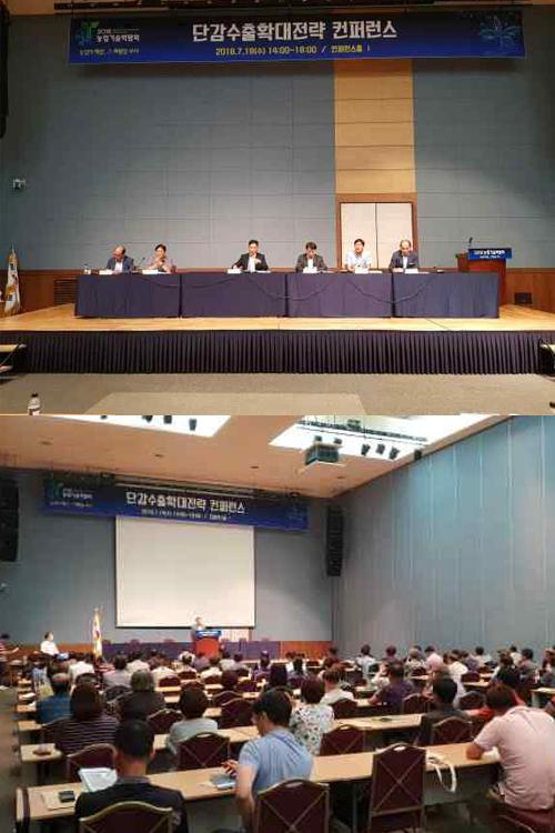 단감 수출확대전략 컨퍼런스 개최