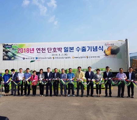 연천 단호박 일본 첫 수출 기념식 개최