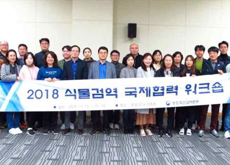 '18년도 식물검역 국제협력 워크숍 개최