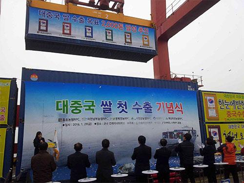 국산 쌀 대중국 수출 가공 공장 추가 등록 진행